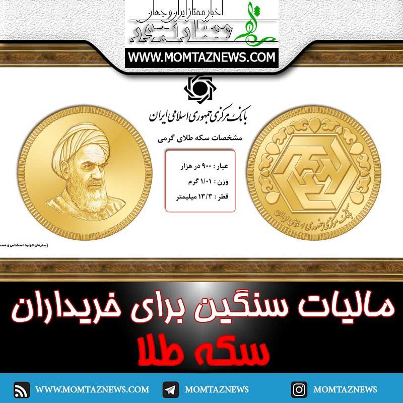 مالیات مقطوع خریداران سکه از بانک مرکزی در سال ۹۹ (تیر ۱۴۰۰)