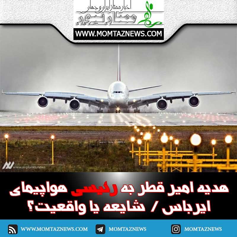هدیه امیر قطر به رئیسی هواپیمای ایرباس