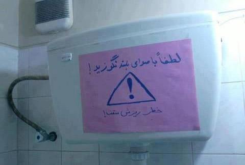 عکس های خنده دار و جدید از سوژه های ایرانی