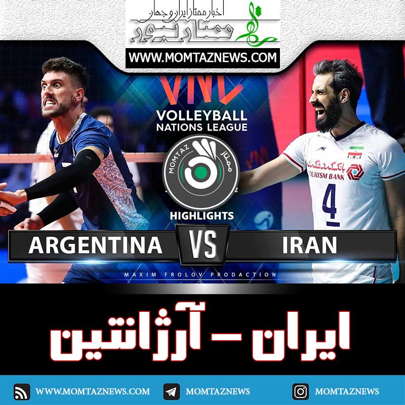 نتیجه بازی والیبال ایران آرژانتین به صورت آنلاین + نتایج زنده