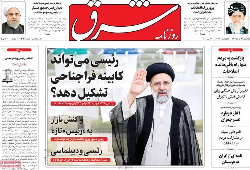 رئیسی چه وعده ای داده است + همه وعده های رئیسی در انتخابات ۱۴۰۰