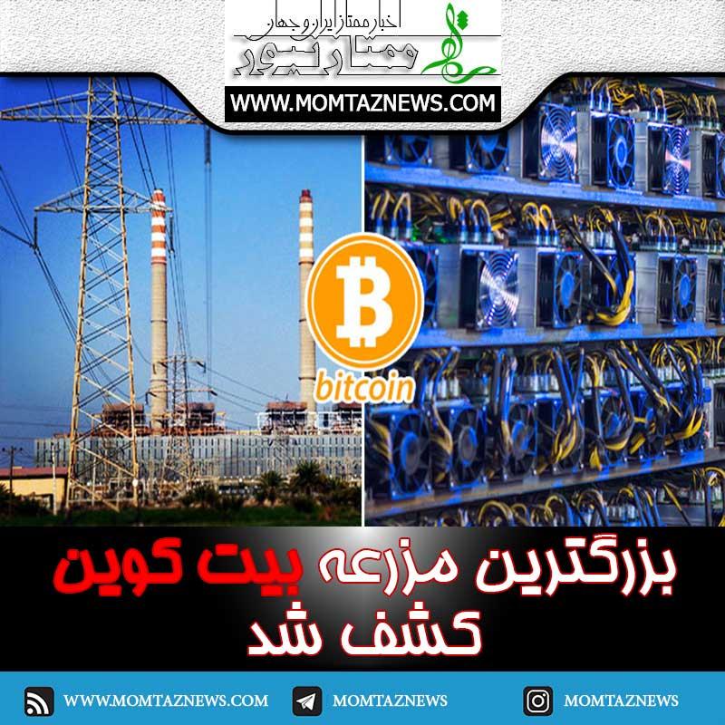 بزرگترین مزرعه بیت کوین ایران کشف شد