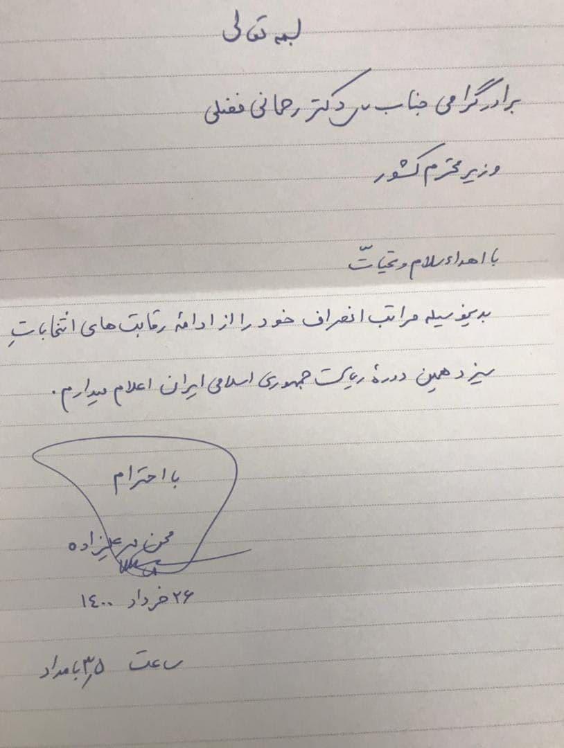 انصراف مهرعلیزاده از انتخابات 1400