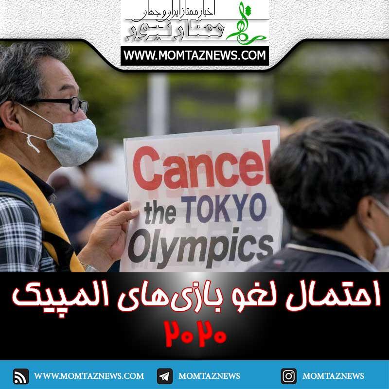 لغو بازی های المپیک ۲۰۲۰