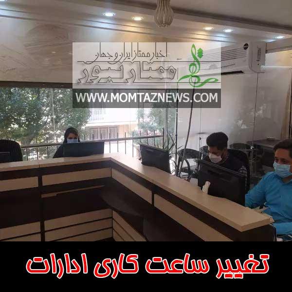بخشنامه جدید تغییر ساعت کاری در ادارات تهران