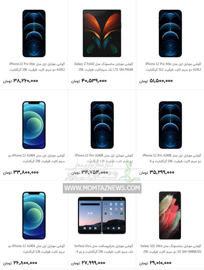 گران ترین گوشی ایران
