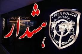 هشدار پلیس درباره کلاهبرداری با عنوان «عرضه تجهیزات و اکانت اینترنت ماهواره ای»