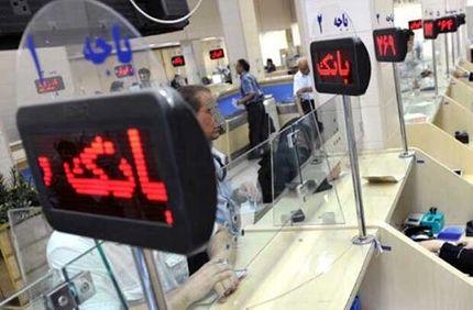 اعلام ساعات کاری بانکها و موسسات مالی در نیمه دوم سال جاری