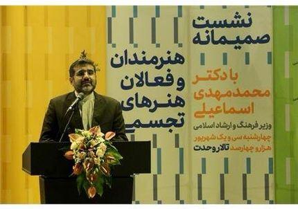 اولویت وزیر فرهنگ و ارشاد اسلامی در دیدار با هنرمندان تجسمی مشخص شد