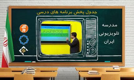 برنامه اولین روز پخش مدرسه تلویزیونی