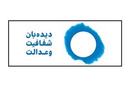 بیانیه دیدهبان شفافیت و عدالت در حمایت از اقدامات جدید دستگاه قضا
