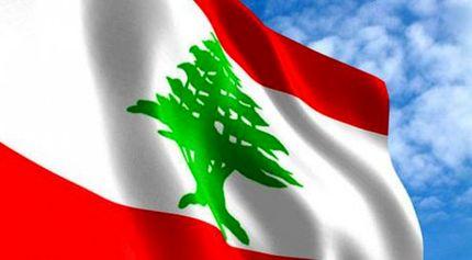 تحویل کمک صندوق بین المللی پول به لبنان از پنجشنبه