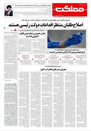 روزنامه مملکت/ ۲۳ شهریور ۱۴۰۰