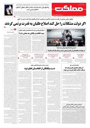 روزنامه مملکت/ ۲۸ شهریور ۱۴۰۰