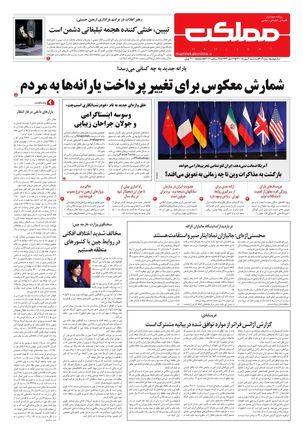 روزنامه مملکت/ ۶ مهر ۱۴۰۰