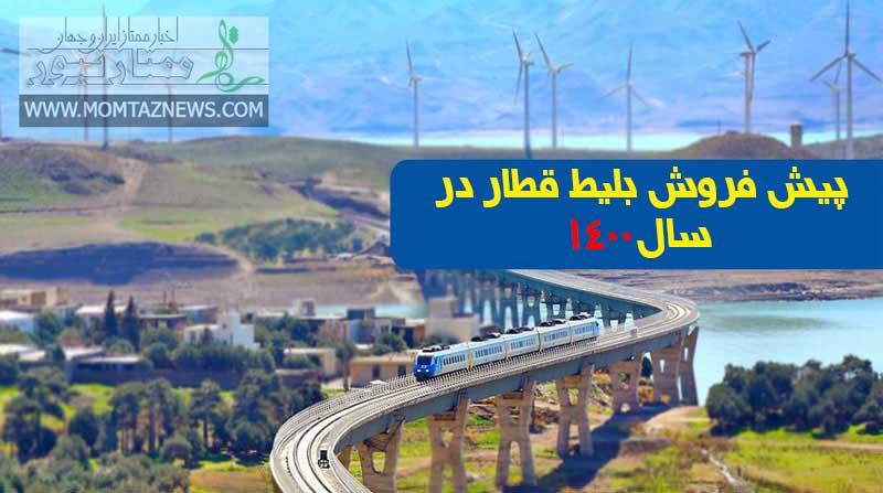 پیش فروش بلیط قطار مهر ۱۴۰۰