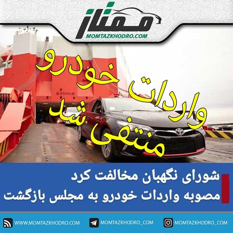 شورای نگهبان واردات خودرو را رد کرد