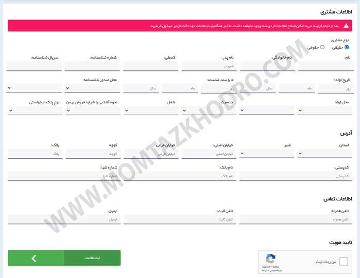 فرم ثبت نام بهمن خودرو