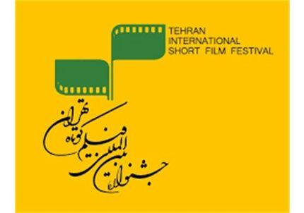 اعلام نامزدهای جشنواره فیلم کوتاه تهران