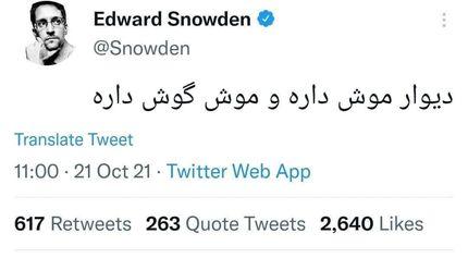 توییت عجیب و به زبان فارسی افشاگر معروف آمریکایی