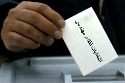 حضور ۲/۵ برابری در انتخابات نظام مهندسی/ تعارض منافع با جدیت در این دوره دنبال شده است
