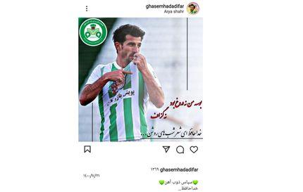 دربی اصفهان، بازی خداحافظی بازیکن کهنهکار ذوب آهن