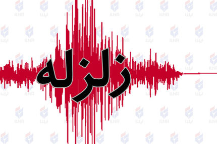 زلزله ۵.۱ ریشتری در استان کرمان/ خسارت جانی گزارش نشده است