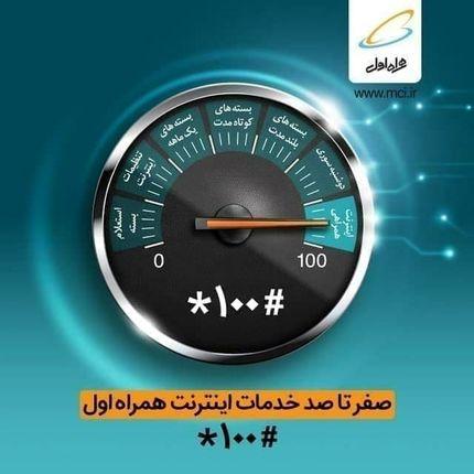 صفر تا صد خدمات اینترنت همراه اول با #۱۰۰*