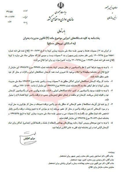 بخشنامه لغو دورکاری ادارات و سازمان ها ابلاغ شد