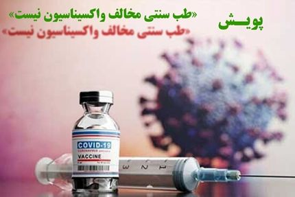 """پویش """"طب سنتی مخالف واکسیناسیون نیست"""" آغاز شد"""